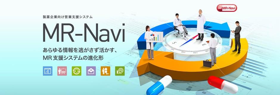 営業支援システム MR-Navi